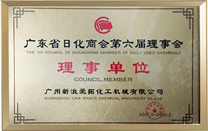 Director unit of Guangdong daily chemical chamber of Commerce